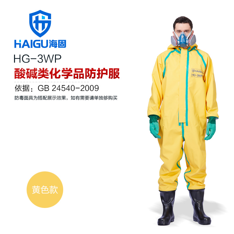 海固HG-3WP外置3级半封闭重型防化服 酸碱防护服