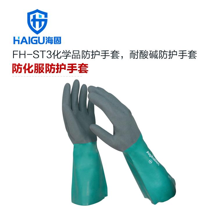 海固FH-ST3防化丁腈手套 耐磨耐油耐酸碱溶剂手套 酸碱防化服手套