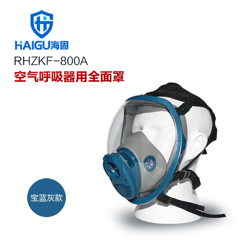 海固正压式空气呼吸器全面罩800A