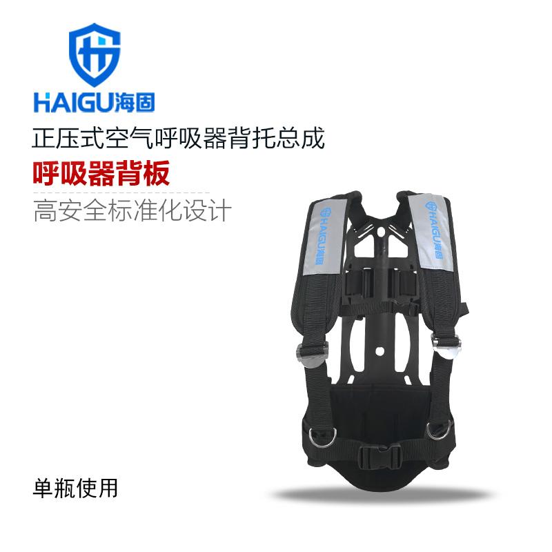 海固正压式空气呼吸器背托总成 背板 背架总成