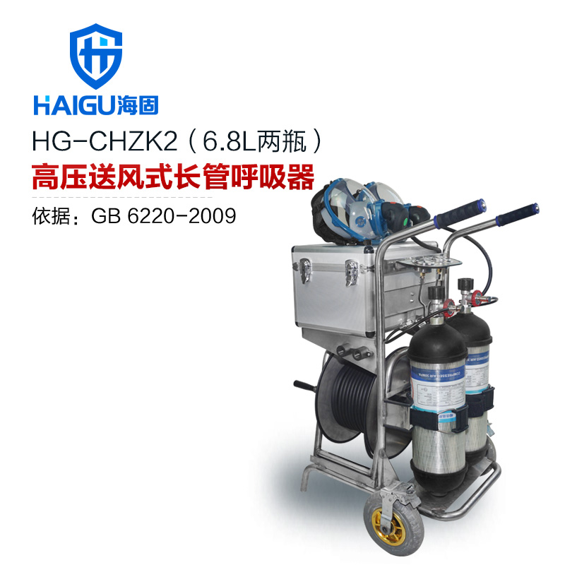 海固CHZK2/6.8F/30移动供气源车载式长管呼吸器