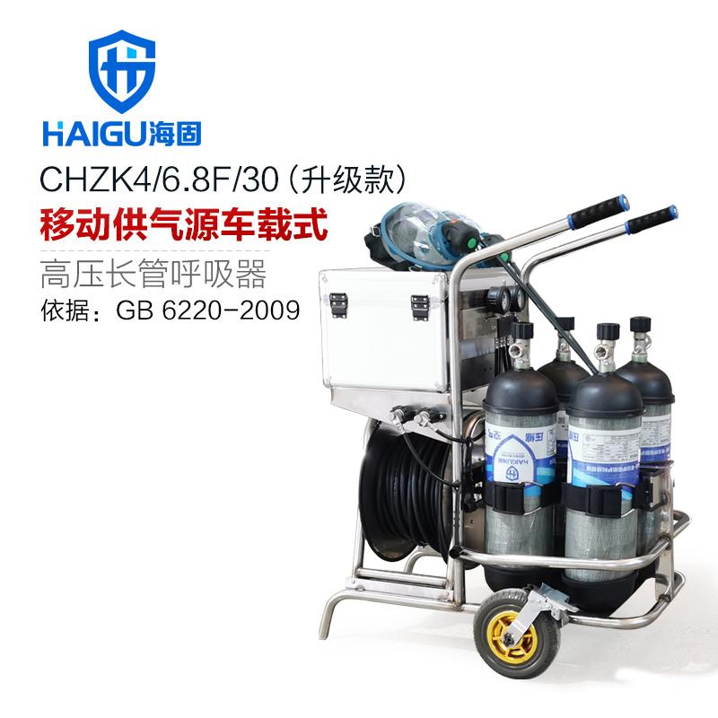 海固CHZK4/6.8F/30车载式长管呼吸器
