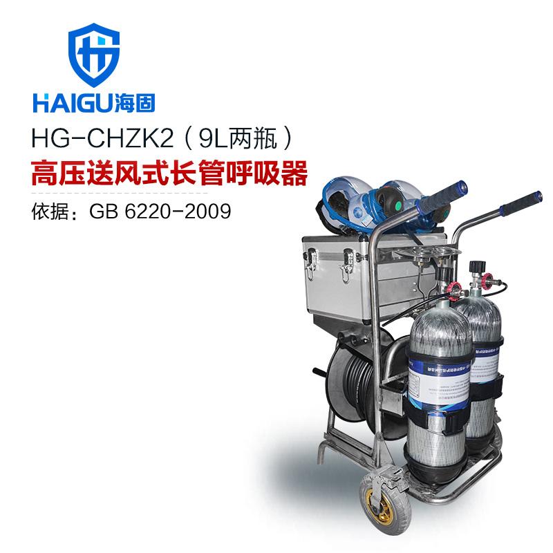 海固CHZK2/9F/30移动供气源车载式长管呼吸器