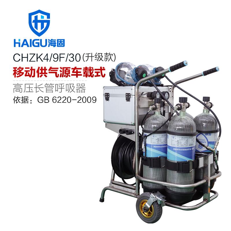 海固CHZK4/9F/30移动供气源车载式长管呼吸器