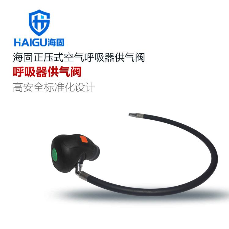 海固HG-GQF102供气阀 空气呼吸器供气阀 消防式空气