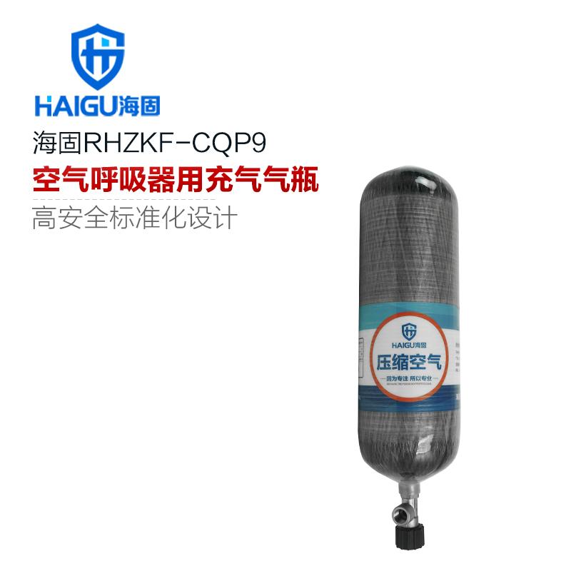 海固9L正压式空气呼吸器碳纤维复合气瓶