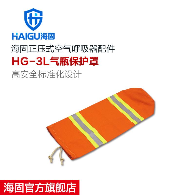 海固H气瓶阻燃保护罩集合