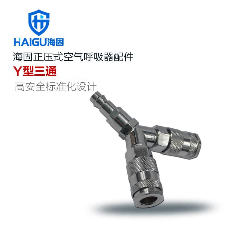 海固正压式空气呼吸器配件 三通 Y型三通 气瓶快接三通 消防空气呼吸器专用