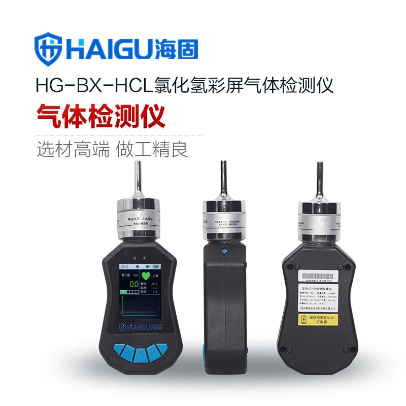 海固HG-DB-HCL氯化氢彩屏单一泵吸式气体检测仪