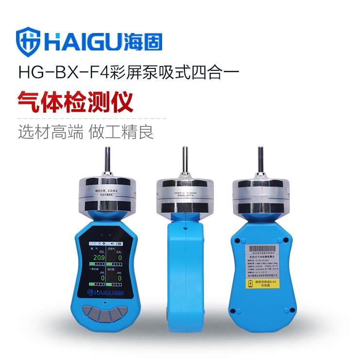 海固HG-FB4彩屏泵吸式四合一气体检测仪