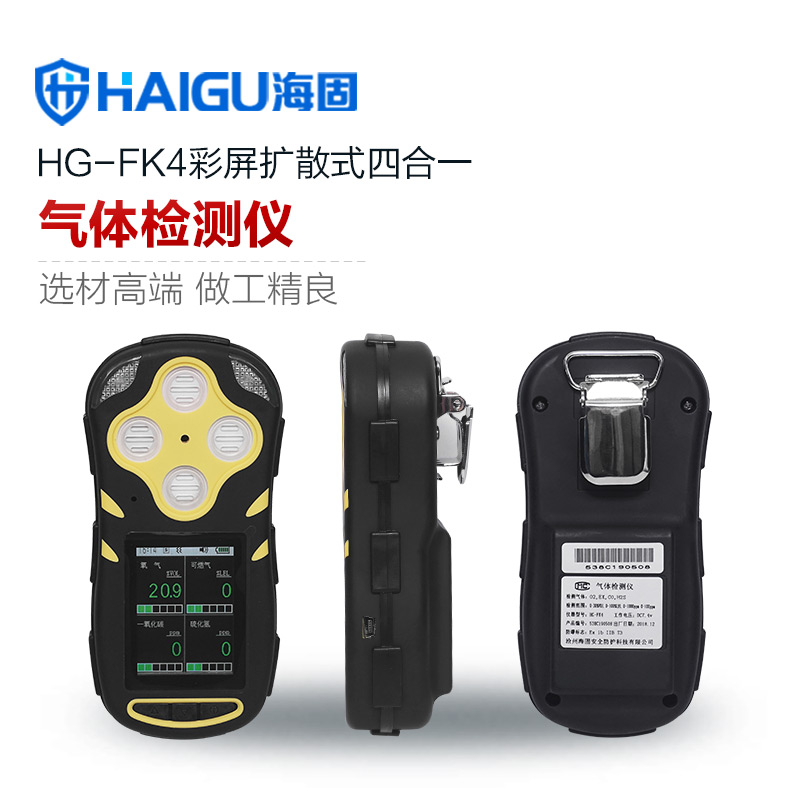 海固HG-FK4彩屏扩散式四合一气体检测仪