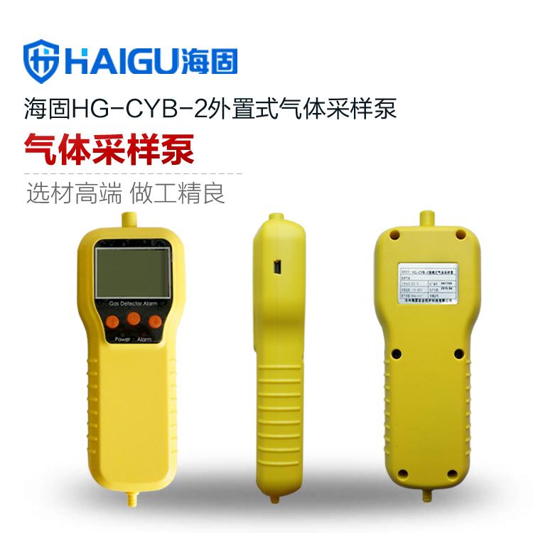海固HG-CYB-2便携式气体采样泵 海固气体检测仪外置式采样泵