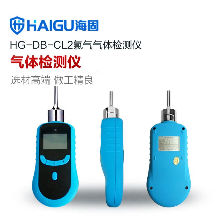 HG-DB-CL2氯气气体检测仪 单一气体检测仪 泵吸式气体检测仪