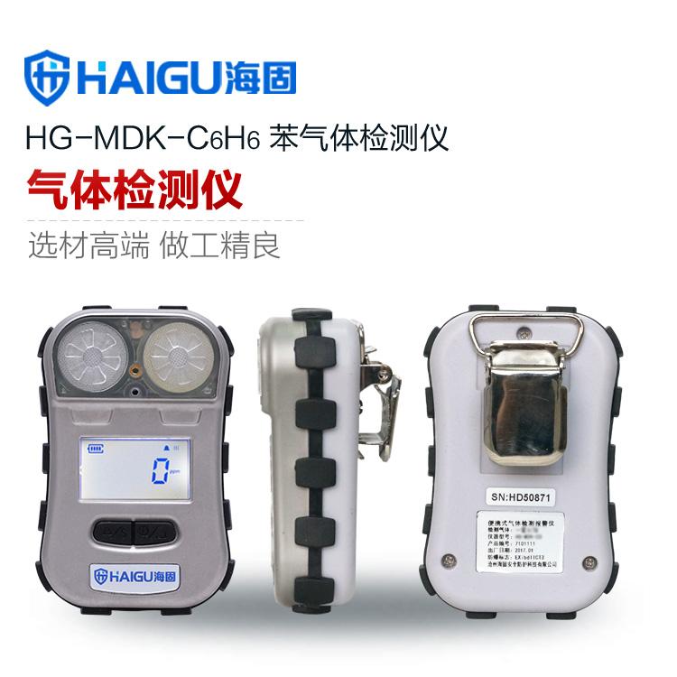 HG-MDK-C6H6迷你单一扩散式气体检测仪  苯气气体检测仪