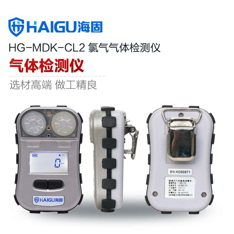 HG-MDK-CL2迷你单一扩散式气体检测仪   氯气气体检测仪