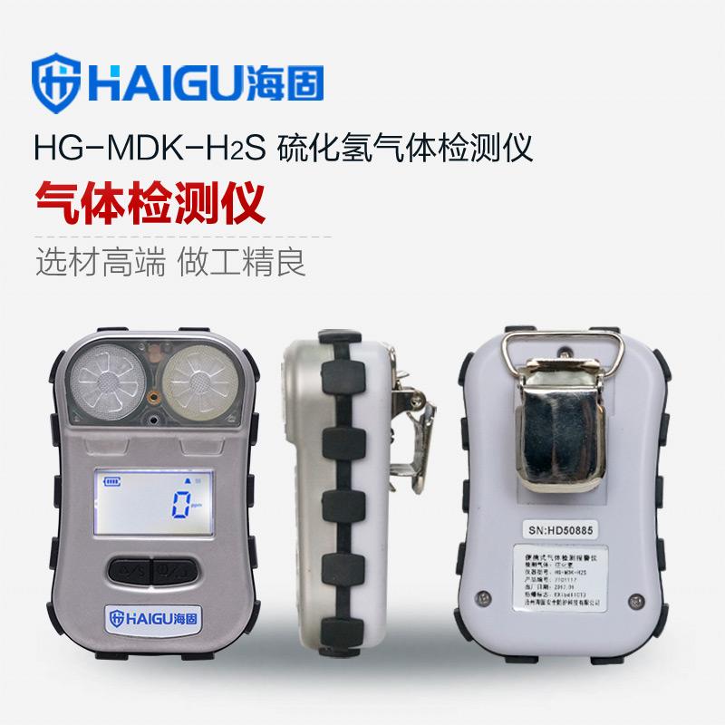 HG-MDK-H2S硫化氢迷你单一扩散式气体检测仪