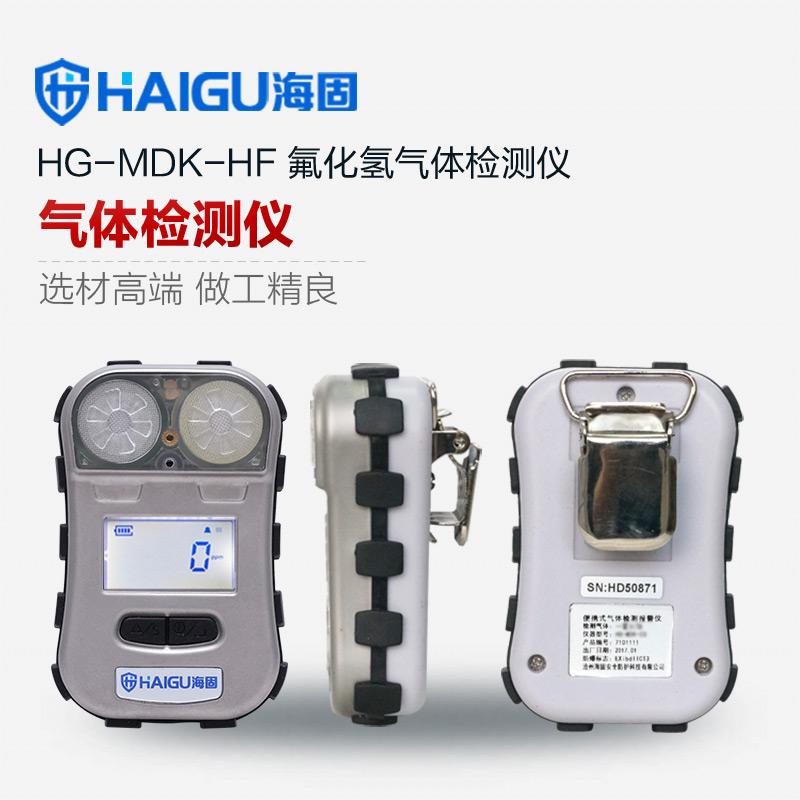 HG-MDK-HF迷你单一扩散式气体检测仪  氟化氢气体检测仪