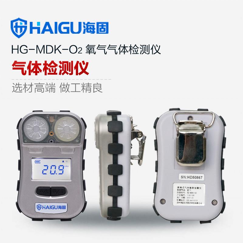 HG-MDK-O2氧气迷你单一扩散式气体检测仪