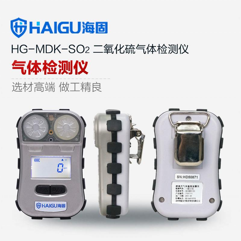 HG-MDK-SO2迷你单一扩散式气体检测仪  二氧化硫气体检测仪