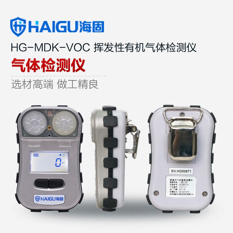 HG-MDK-VOC迷你单一扩散式气体检测仪  挥发性有机气体检测仪