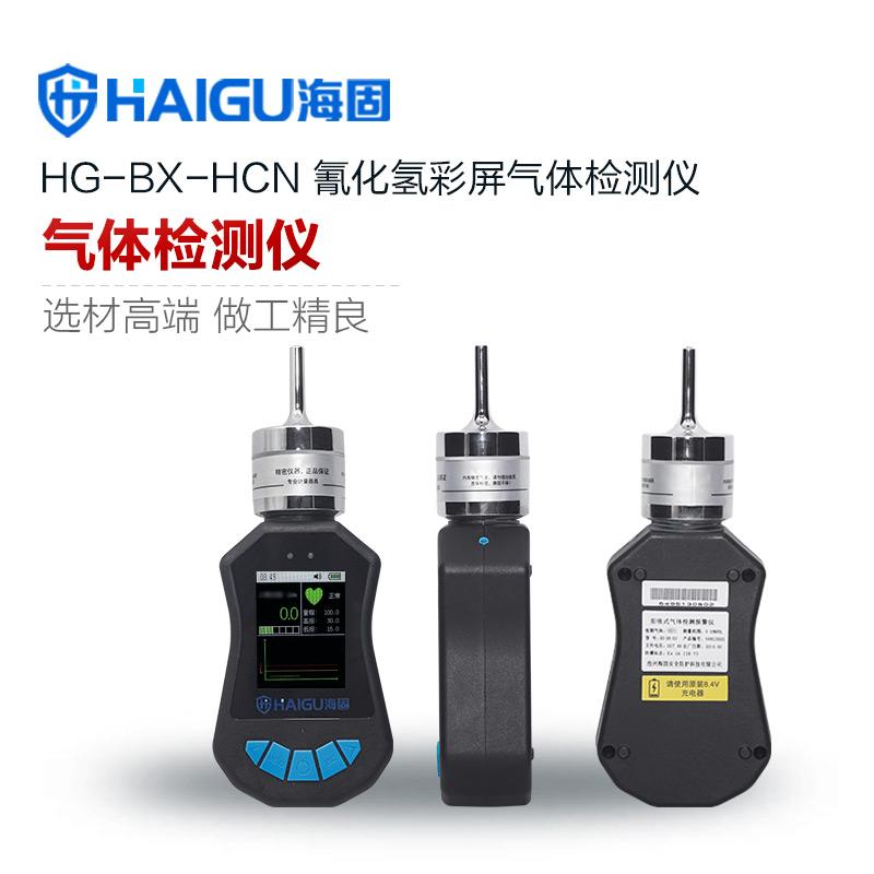 海固HG-DB-HCN 彩屏单一泵吸式气体检测仪   氰化氢气体检测仪