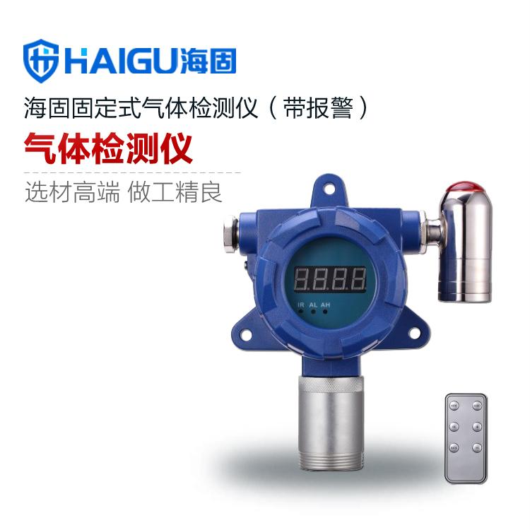 海固固定式气体检测仪(带显示带报警)