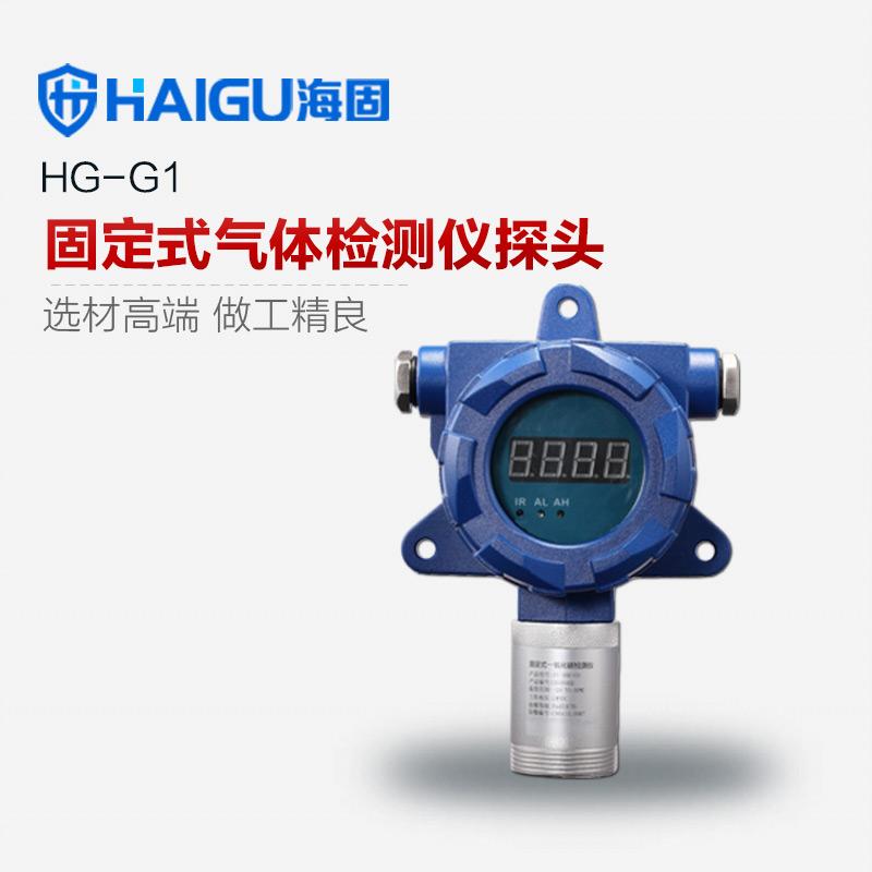 海固固定式气体检测仪(带显示)