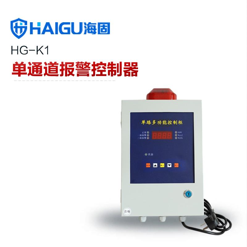 海固HG-K1单通道报警控制器