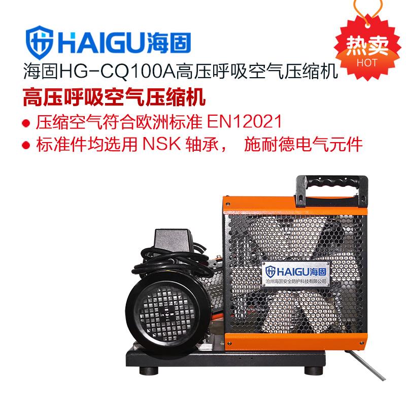 海固HG-CQ100A高压呼吸空气压缩机 正压式空气呼吸器充气泵