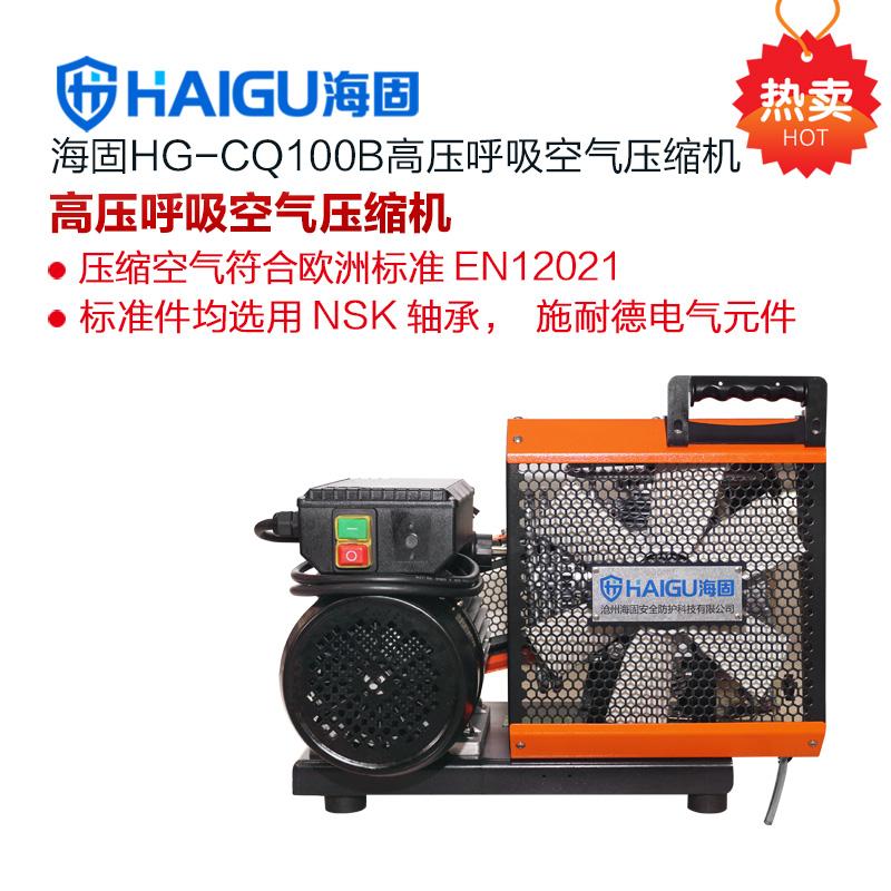 海固HG-CQ100B高压呼吸空气压缩机 正压式空气呼吸器充气泵