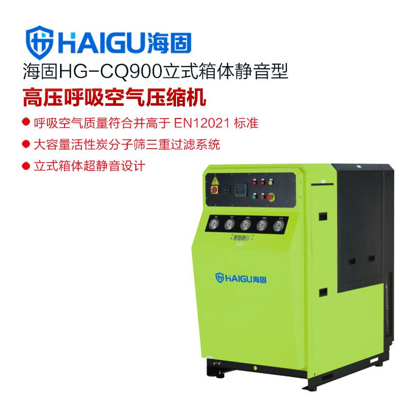 新款海固HG-CQ900高压呼吸空气压缩机 正压式空气呼吸器充气泵 厂家直销