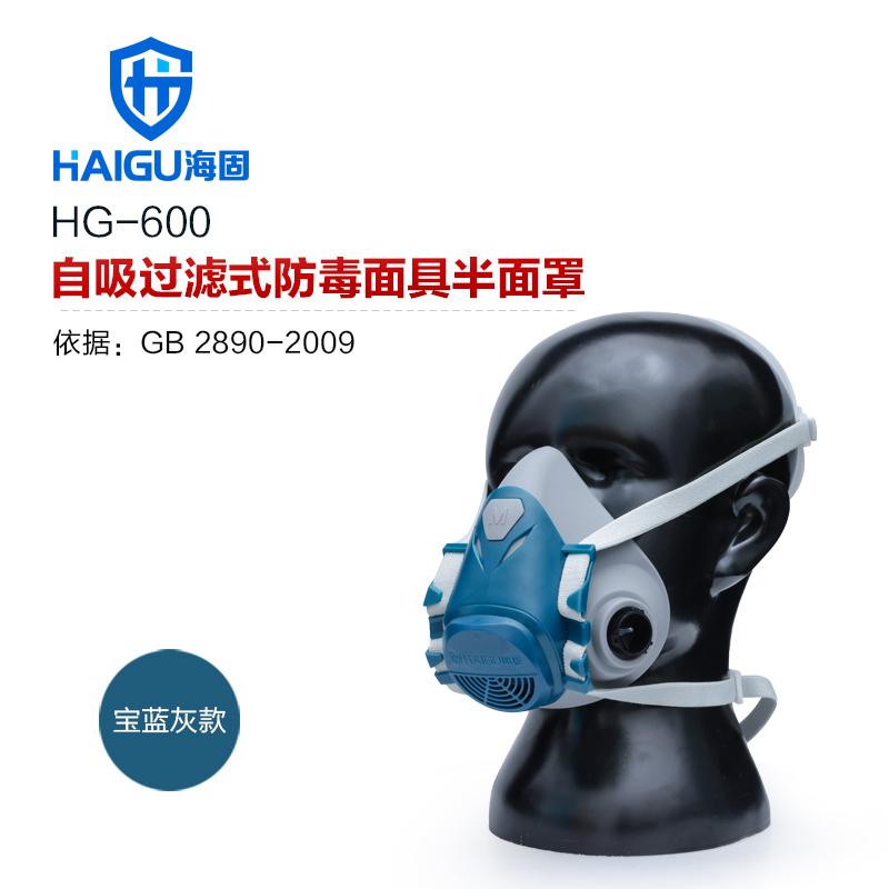 海固601半面罩 防尘防颗粒物防尘面具