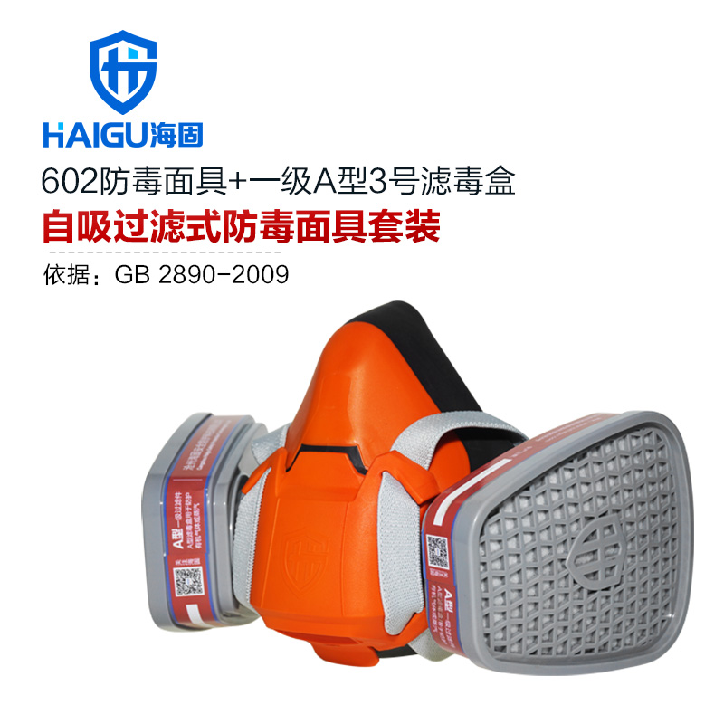综合防有机气体防毒面具套装-海固602半面罩+A型3号滤毒盒