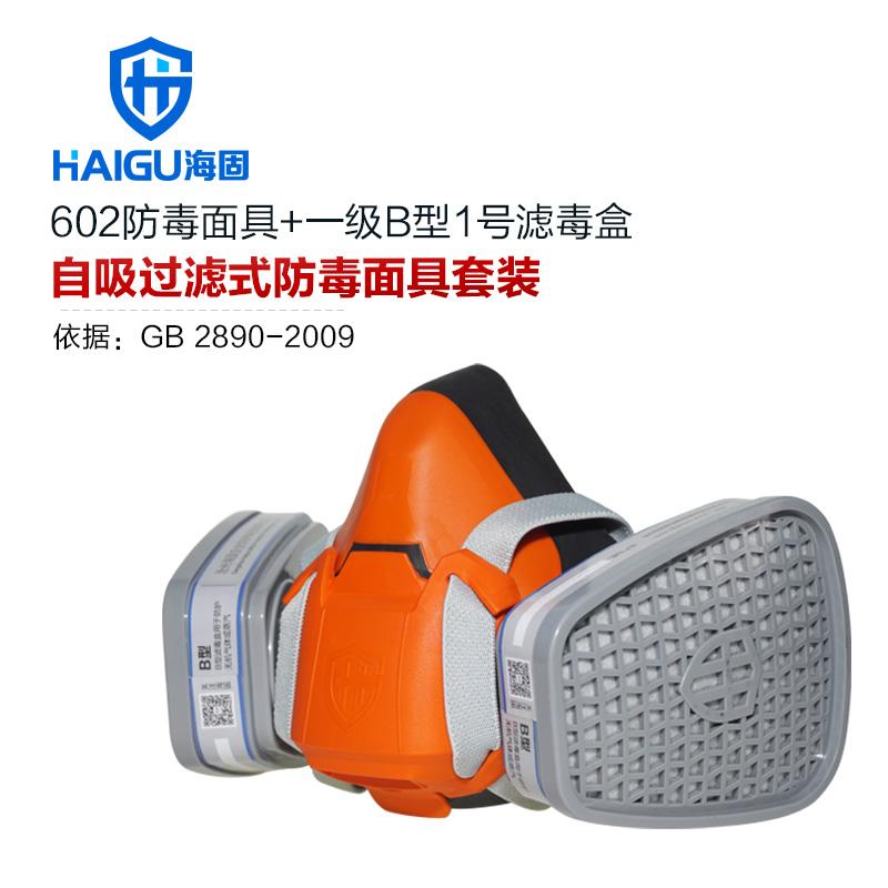 综合无机气体防毒面具 海固602半面罩防毒面具+B型1号滤毒罐