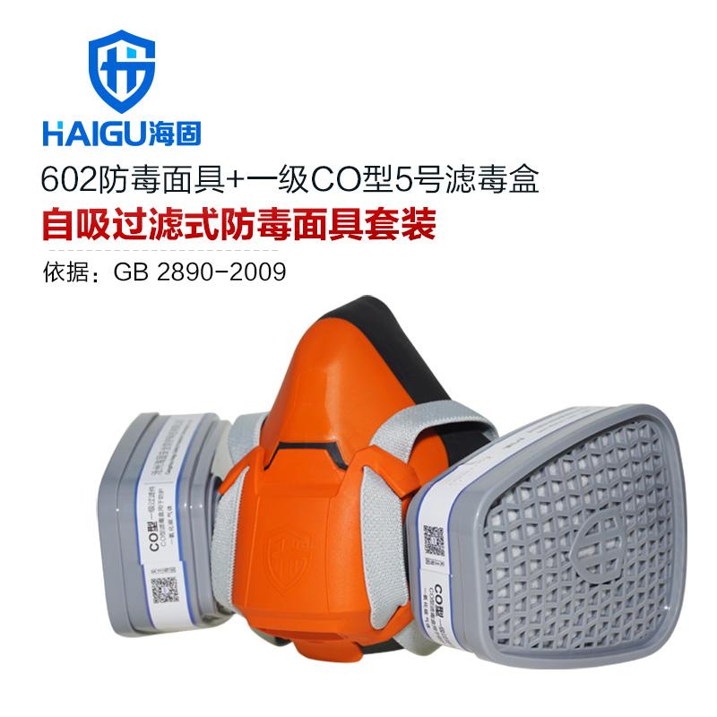 一氧化碳气体防毒面具套装-海固602半面罩+CO型5号滤毒盒