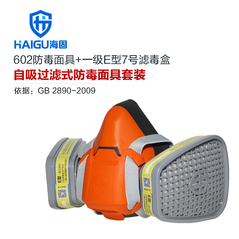 综合防酸性气体防毒面具套装-海固602半面罩+E型7号滤毒盒