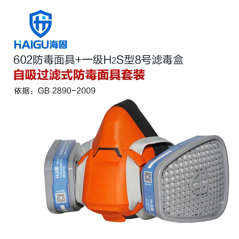 硫化氢气体防毒面具套装-海固602半面罩+H2S型8号滤毒盒