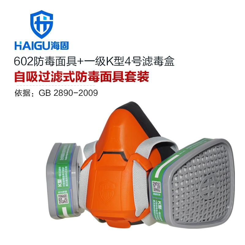 氨气防毒面具套装-海固602半面罩+K型4号滤毒盒