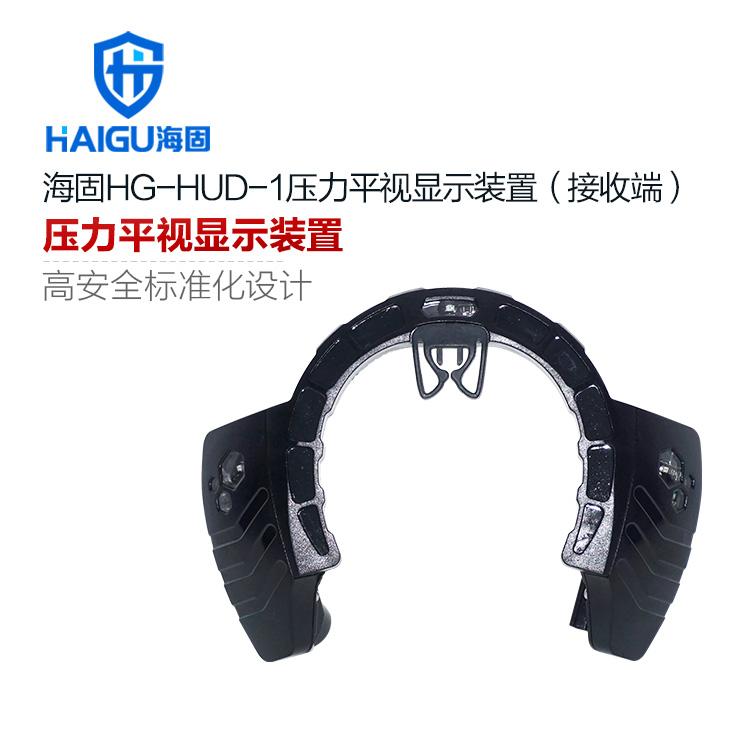 海固HG-HUDF-1呼吸器智能数显电子压力表HG-HUD-1压力平视显示装置
