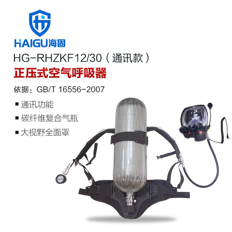 海固HG-GB-RHZKF12T/30 正压式空气呼吸器(装配800T通讯面罩)