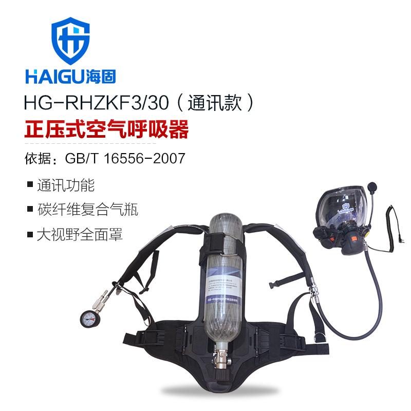 海固HG-GB-RHZKF3T/30 正压式空气呼吸器(装配800T通讯面罩)