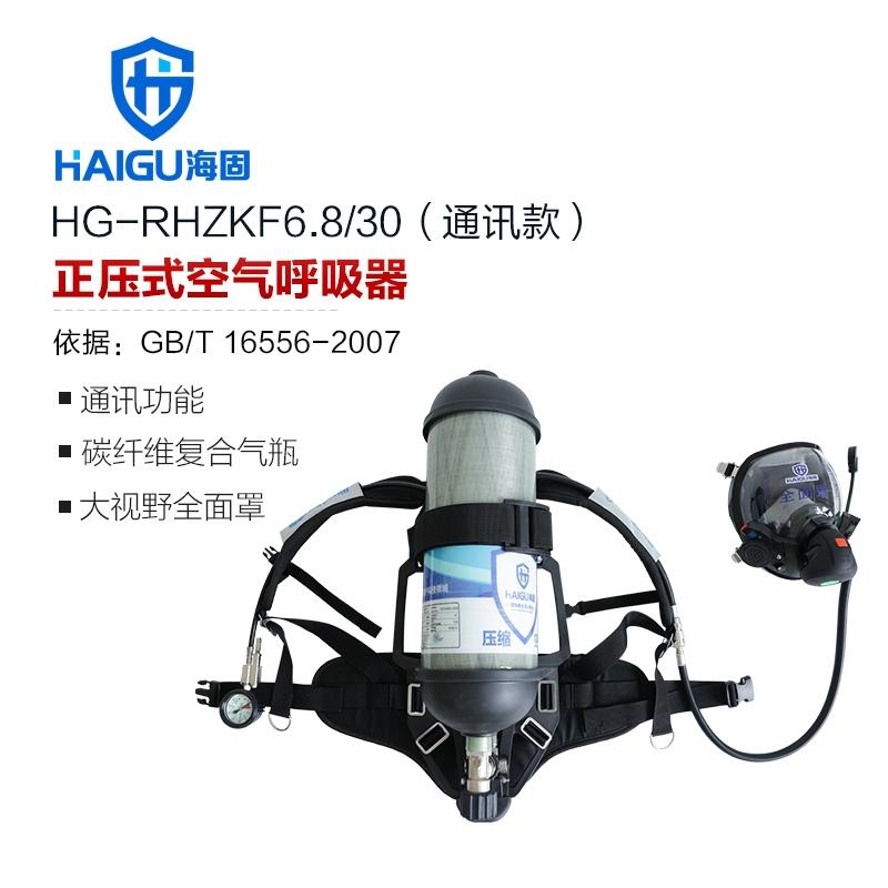 海固HG-GB-RHZKF6.8T/30 正压式空气呼吸器(装配800T通讯面罩)