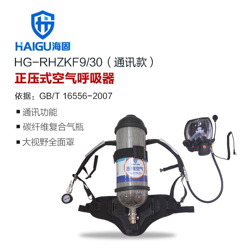海固HG-GB-RHZKF9T/30 正压式空气呼吸器(装配800T通讯面罩)