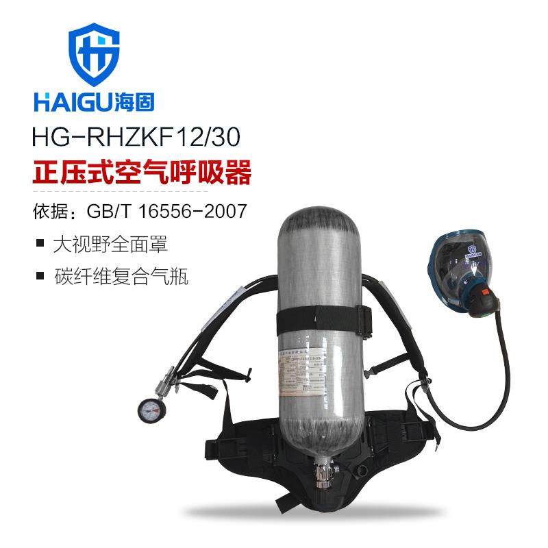 海固HG-GB-RHZKF12/30正压式空气呼吸器 工业常规套装