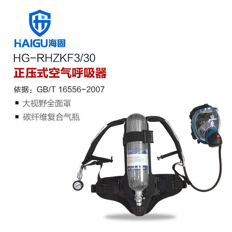 海固HG-GB-RHZKF3/30正压式空气呼吸器 工业常规套装