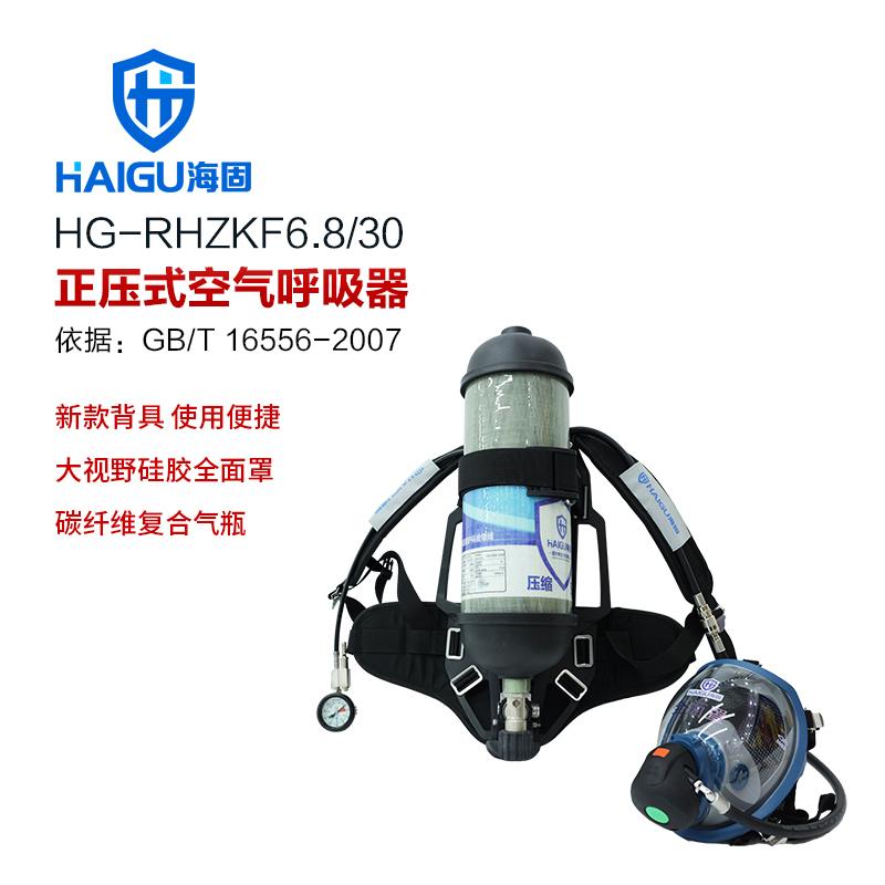 海固HG-GB-RHZKF6.8/30正压式空气呼吸器 工业常规套装