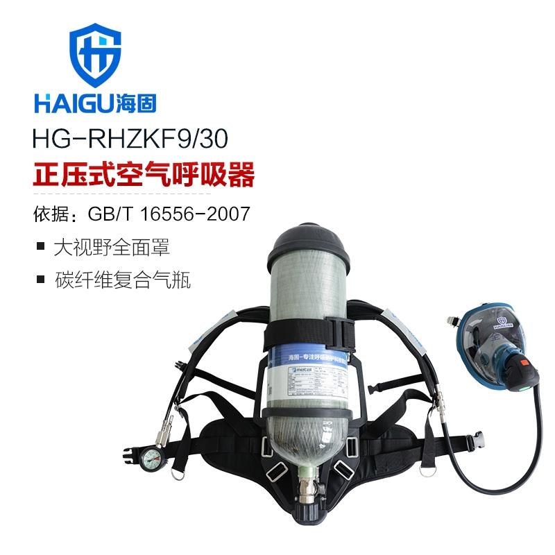 海固HG-GB-RHZKF9/30正压式空气呼吸器 工业常规套装