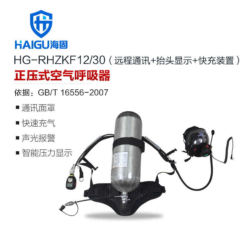 海固HG-GB-RHZKF12CT/30-HUD 多功能正压式空气呼吸器 远程通讯+抬头显示+快充装置