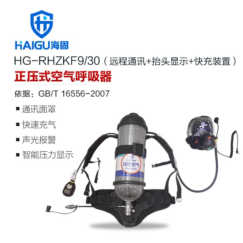 海固HG-GB-RHZKF9CT/30-HUD 多功能正压式空气呼吸器 远程通讯+抬头显示+快充装置