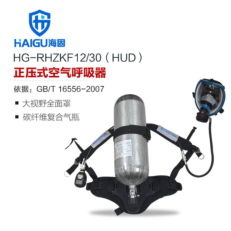 海固HG-GB-RHZKF12/30-HUD 正压式空气呼吸器(配备智能压力表及压力平视装置)